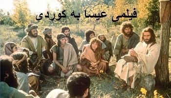 فیلمی عیسا
